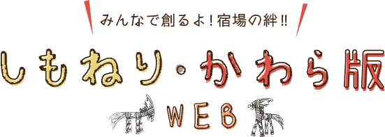 しもねり・かわら版WEB