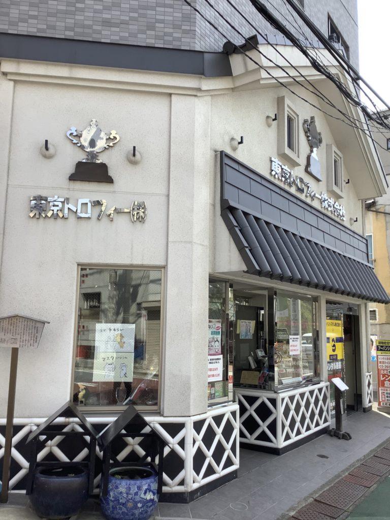 東京トロフィー